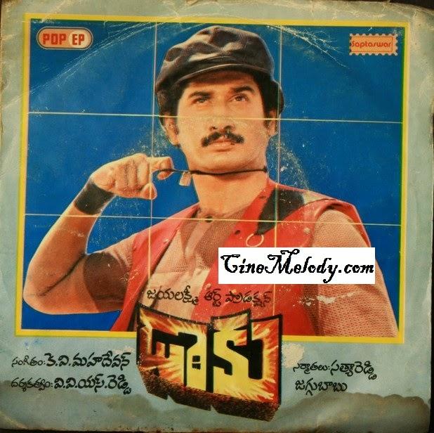 Daaku Telugu Mp3 Songs Free Download 1984