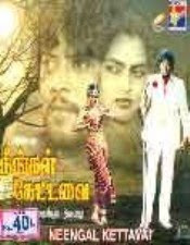 Neengal Kettavai (1984) - Tamil Movie