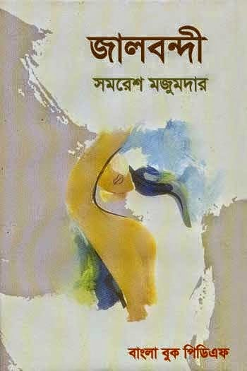 Jalbandi by Samaresh Majumdar