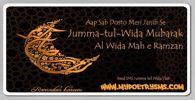 Alwada Alvida Mahe Ramzan Lyrics
