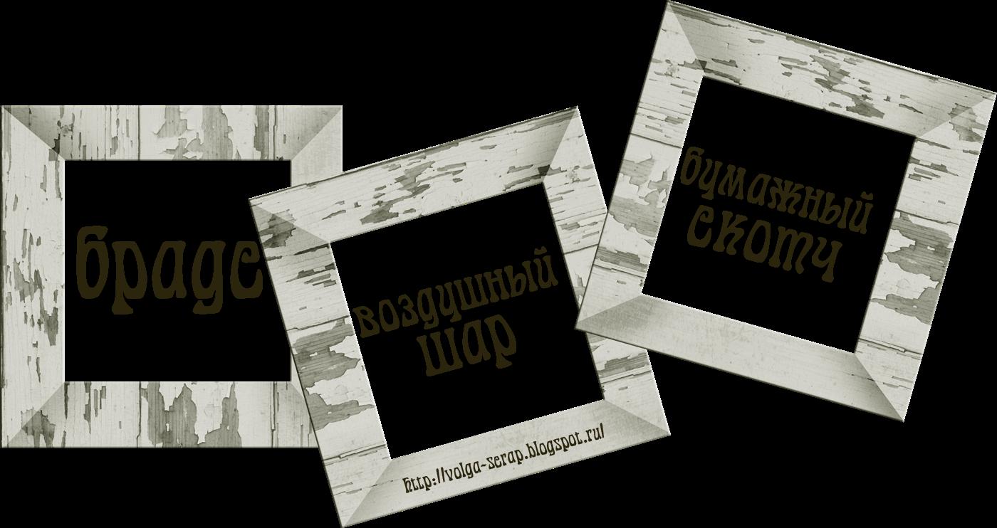 http://volga-scrap.blogspot.ru/2014/04/1404-1105.html