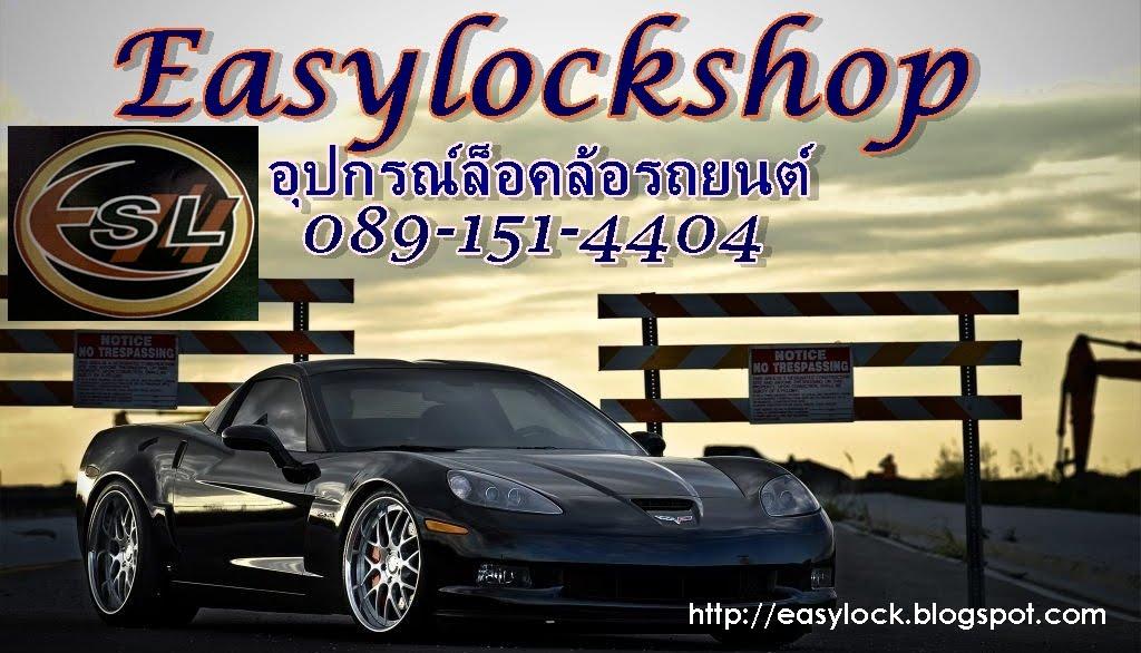 ล็อคล้อรถยนต์ราคาถูก อุปกรณ์ล็อครถยนต์ ร้านขายล็อครถยนต์   ล็อคล้อรถยนต์อีซี่ล็อค