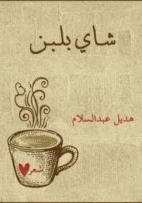 شاي بلبن - كتابي أنيسي