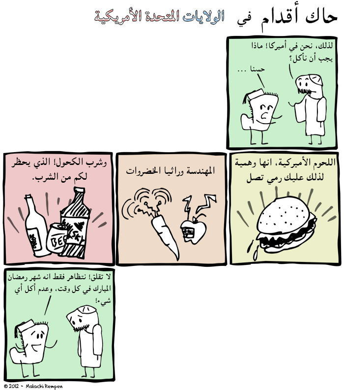 this comic makes no sense in arabic