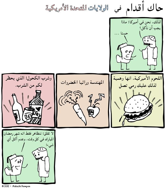 this comic makes no sense in arabic