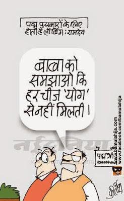 baba ramdev cartoon, yoga, cartoons on politics, indian political cartoon