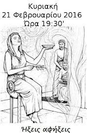 ΙΤΙΩΤΙΚΟ ΚΑΡΝΑΒΑΛΙ 21/2/2016-14/3/2016