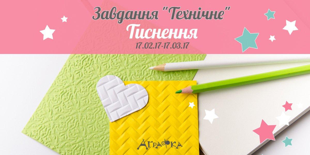 """+++Завдання """"Технічне"""": Тиснення до 17/03"""