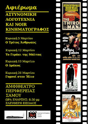 ΝΟΥΑΡ ΚΙΝΗΜΑΤΟΓΡΑΦΟΣ ΤΟΝ ΜΑΡΤΙΟ