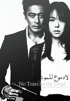 فيلم الاثارة الكوري Crying Man - No Tears for the Dead مترجم اونلاين