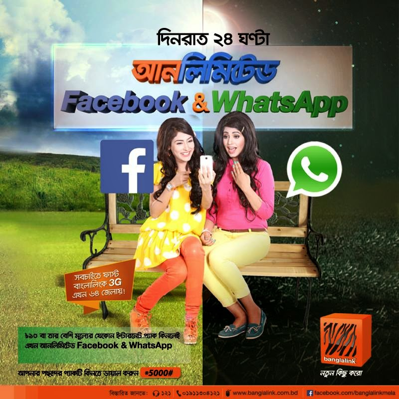 Banglalink-unlimited-facebook-whatsapp-free