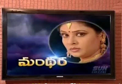 WatchTelugu: Mandhara Serial Jan 9th Episode