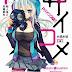 Psycho Love Comedy [Light Novel]
