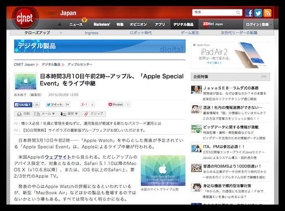 日本時間3月10日午前2時--アップル、「Apple Special Event」をライブ中継