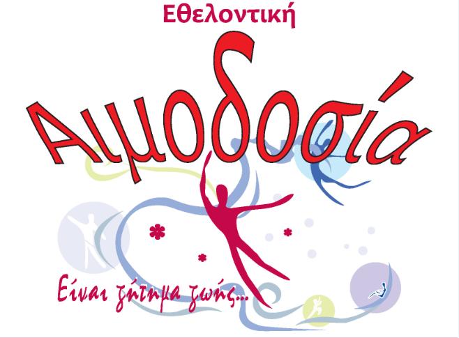 ΚΕΝΤΡΑ ΑΙΜΟΔΟΣΙΑΣ