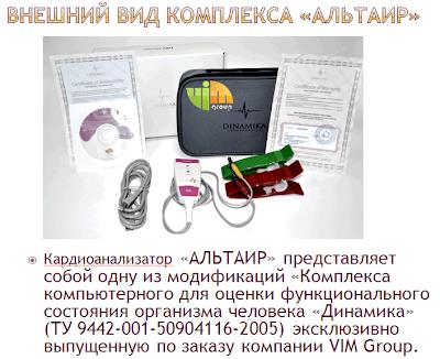 """Диагностика функционального состояния организма """"Альтаир""""."""