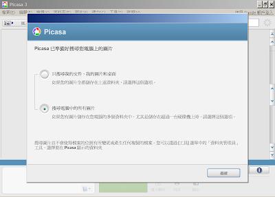 免費圖片管理工具,Google Picasa V3.9.137.118 多國語言綠色免安裝版!