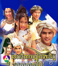 [ Movies ]  Tepthida Chong Kieng Keo Tip 2 - Khmer Movies, Thai - Khmer, Series Movies,  Continue