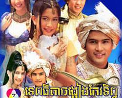 [ Movies ]  Tepthida Chong Kieng Keo Tip 2 - Khmer Movies, Thai - Khmer, Series Movies,  Continue