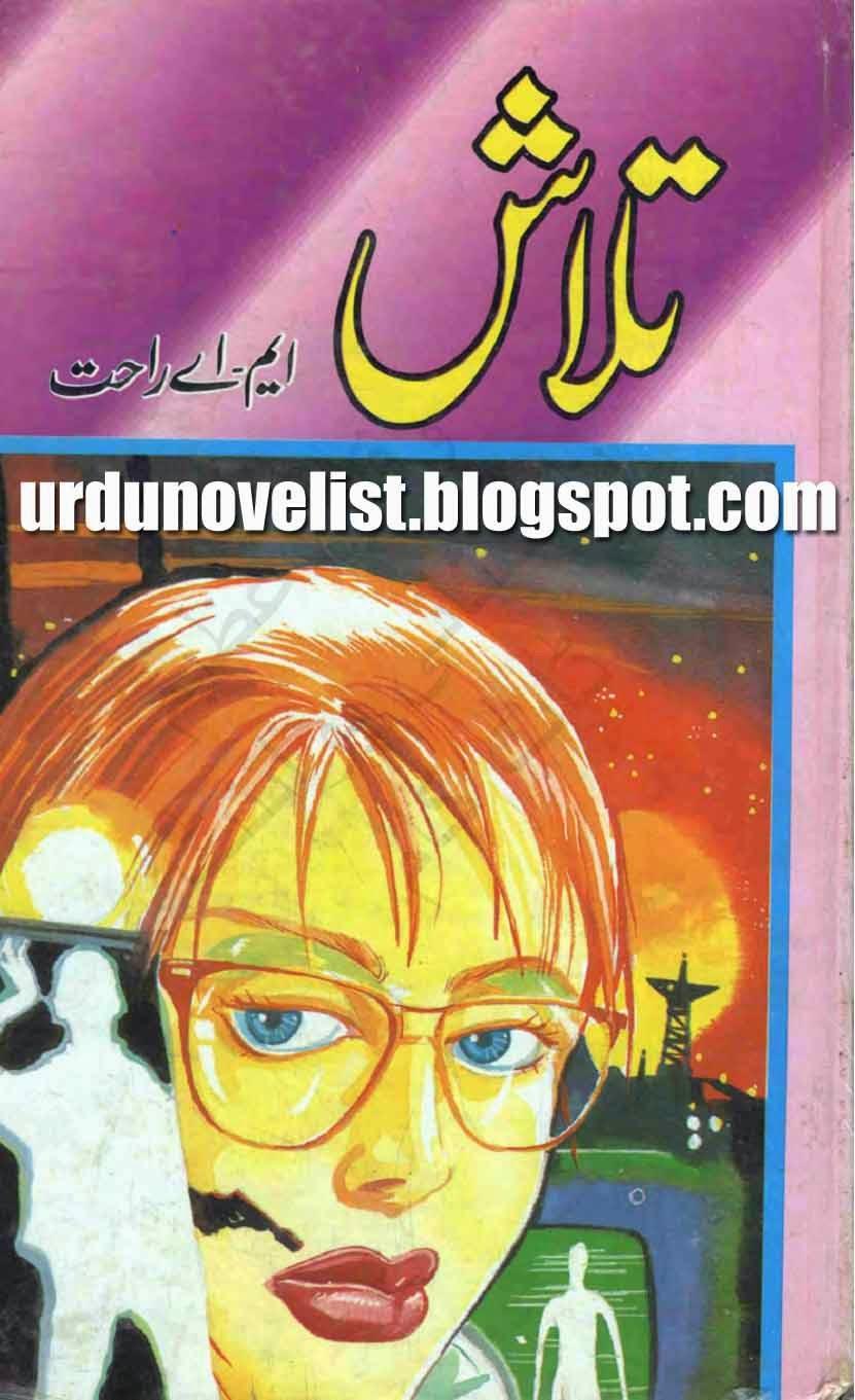 Talash By M A Rahat