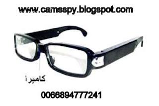كاميرا مراقبة صغيرة داخل نظارة