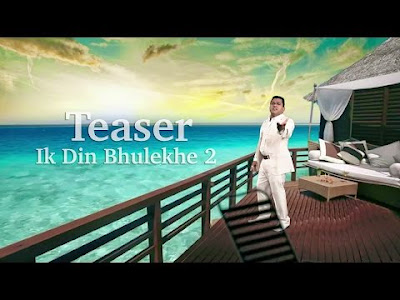 bhulekhe2 download mp3 mp4 by ranjit rana new song moonsoftgroup