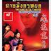[VCD Master] Kung Fu Cult Master ดาบมังกรหยก ตอน ประมุขพรรคมาร(เจ็ทลี) [Sound Thai]
