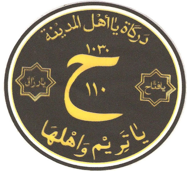Beberapa Fadhilah Agung Bagi Pengamal Ratib Al Haddad