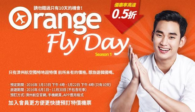 【首爾$100飛】濟洲航空 Orange Fly Day 2016年第一季 香港飛首爾 0.5折起,星期三(1月13日)開搶。