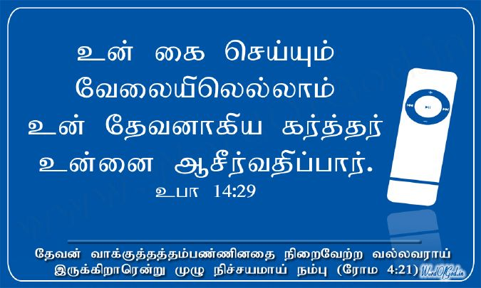 Labels: Promise Card of the Day , Tamil Promise Card of the Day