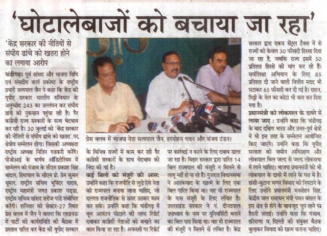 प्रेस क्लब में भाजपा नेता सत्यपाल जैन, हरमोहन धवन और संजय टंडन।