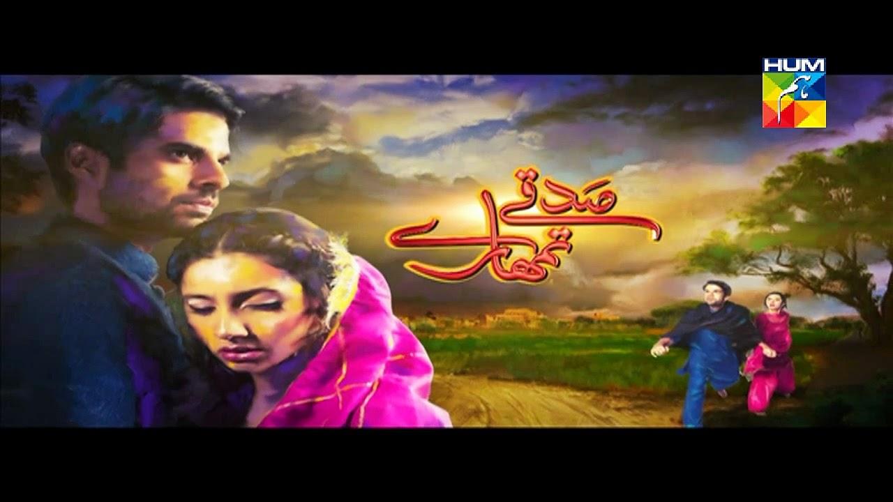 Sadqay Tumhare Full Episode 21