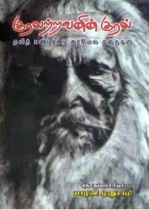தொகுப்பு நூல்