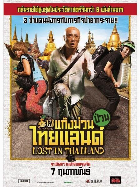 แก๊งม่วนป่วนไทยแลนด์ Lost in Thailand