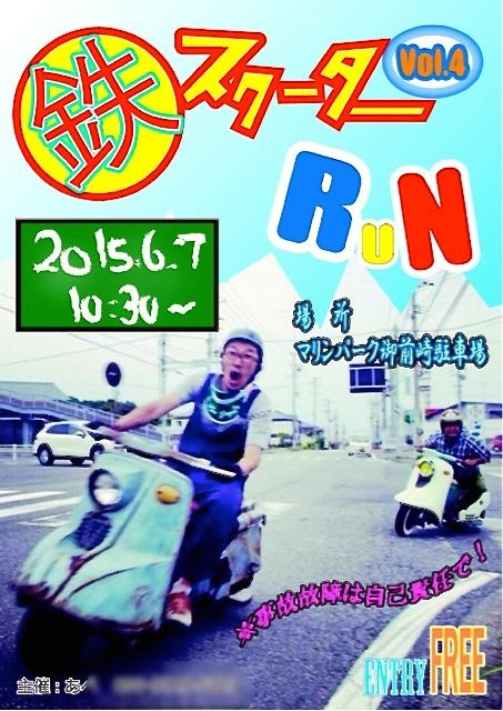 鉄スクーターRUN2015