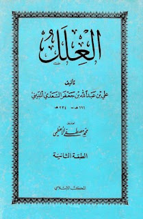 كتاب العلل - علي بن المديني