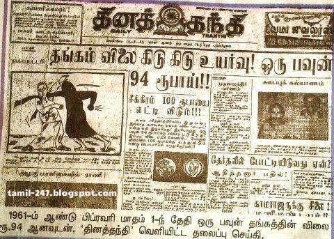 Thangam Vilai kidu kidu uyarvu | தங்கம் விலை கிடு கிடு உயர்வு 1961 tamil dinathandhi paper news | daily thandhi news