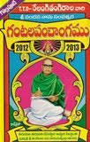 Relangi Tangirala Gantala Panchangam 2012-2013