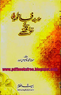 Hazrat Fatimah r.a Ke 100 Qissay