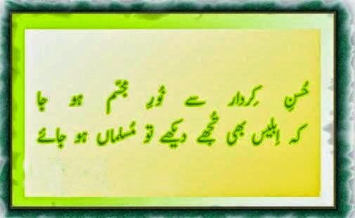 Noor E Mujassam SMS Shayari IN Urdu