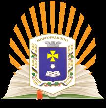 Відділ освіти Миргородської райдержадміністрації
