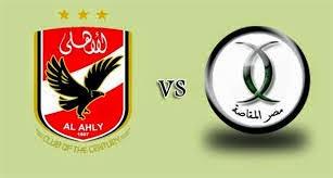 مشاهدة مباراة الاهلى والمقاصة بث مباشر اليوم الاحد 28-12-2014 الدورى المصرى