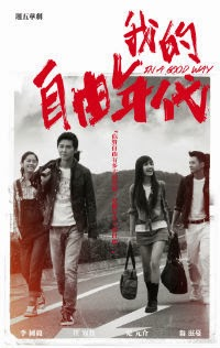 In A Good Way - 我的自由年代 - Wo Men De Zi You Nian Dai