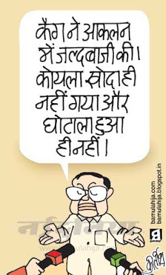 chidambaram, chidambaram cartoon, coalgate scam, corruption in india, corruption cartoon, congress cartoon, indian political cartoon