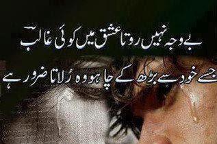 ... Ghalib Urdu Poetry, Ghalib Pictur Poetry, Urdu Poetry by Mirza Ghalib