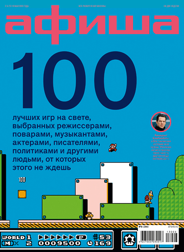 Новый номер Журнала Афиша. №344 c 6 мая по 19 мая 2013 года.  Фото с сайта Компании Афиша http://www.afisha.ru/magazine/afisha_msk/