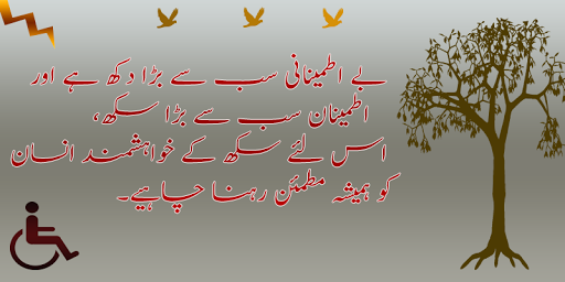 itminaan Sab sy Bara Sukh ha - Well Decorated urdu Grafics For Facebook