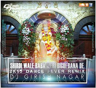 Shirdi+Wale+Baba+Mer+Bigdi+Bana+De+2K15+Dance+Fever+Remix+Dj+Girish+Nagar