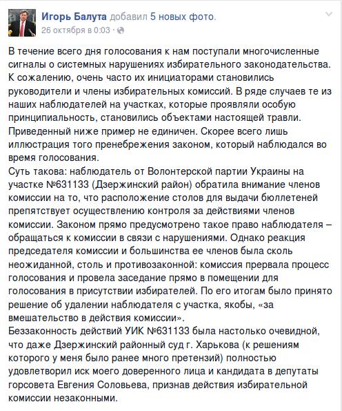 Ігор Балута про незаконне видалення офіційного спостерігача з виборчої дільниці № 631133 (Дзержинський район м. Харкова)