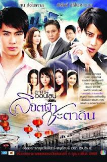 Likit Fah Cha Ta Din (Tập 16/35)